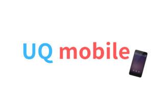 月々のスマホ代を減らすため!2年間利用してきたdocomoからUQmobileにMNPした話を大公開!