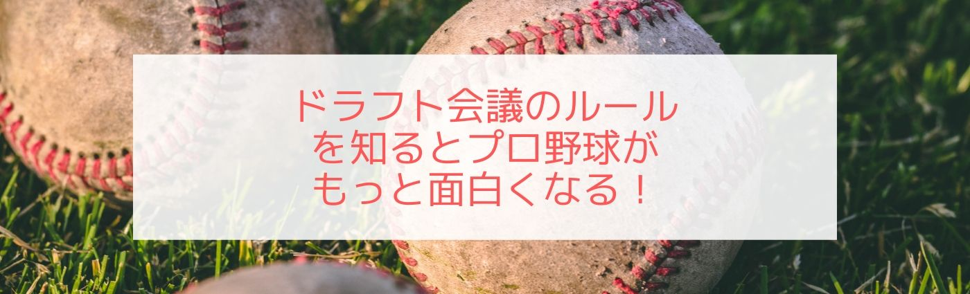 ドラフト会議のルールを知ると野球がもっと面白くなる!