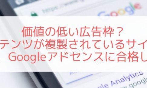 Googleアドセンスに合格した話