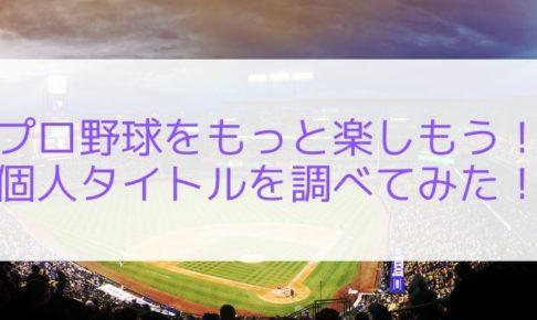プロ野球をもっと楽しもう!プロ野球の個人タイトルを調べてみた!