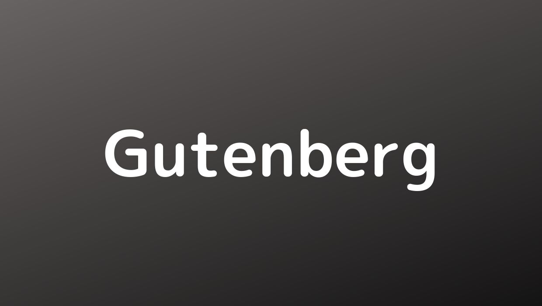 Gutenberg(グーテンベルク)で行間にスペースを入れる方法!