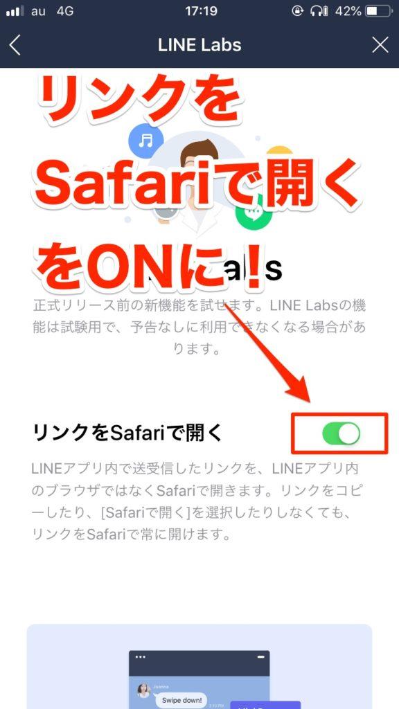 「リンクをSafariで開く」をONに