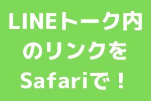 LINEトーク内のリンク(URL)をSafariで開けるようになった!「LINE Labs」ありがとう!