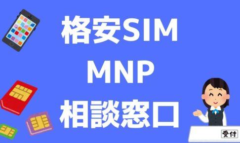 格安SIM・MNP相談窓口