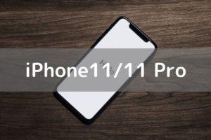 iPhone11/11 Proの購入を見送る理由!