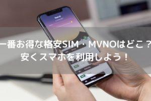 一番お得な格安SIM・MVNOはどこ?安くスマホを利用しよう!