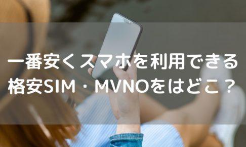 一番安くスマホを利用できる格安SIM・MVNOをはどこ?