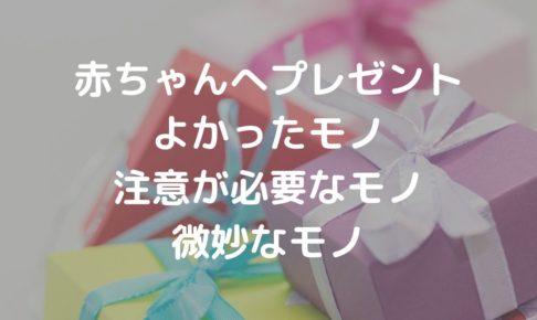 赤ちゃんへのプレゼントでよかったモノ・注意が必要なモノ・微妙だったモノ!