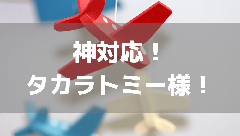 【神対応】ダメ元でタカラトミーさんに修理に関するお問い合わせをしたら新品を手配いただいた話!