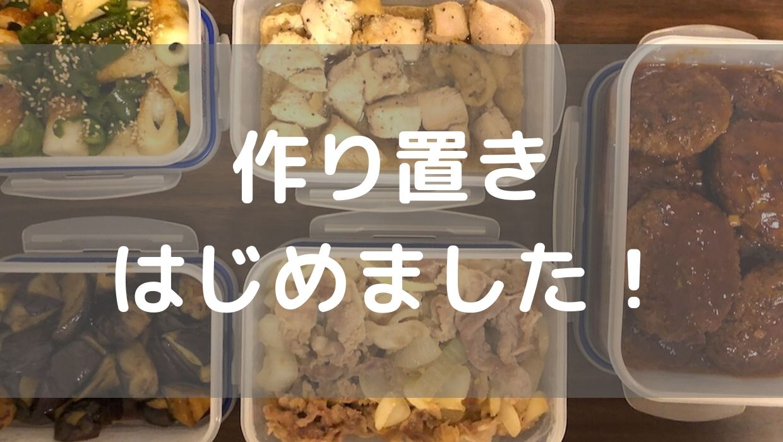 料理初心者の夫がご飯の「作り置き」はじめました!