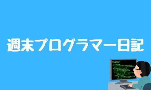 週末プログラマー日記のアイキャッチ画像