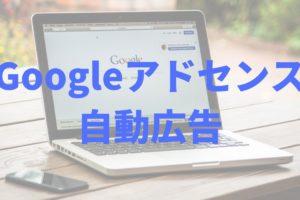 Googleアドセンス自動広告のはじめ方!