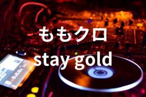 ももクロ20枚目のシングル「stay gold」が発売!