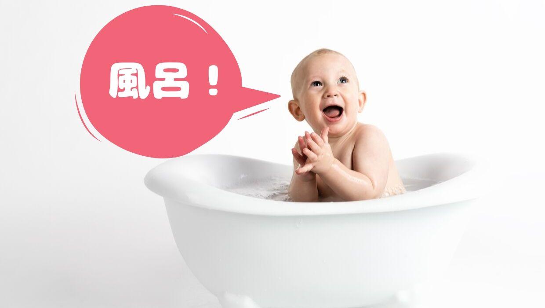 赤ちゃんのお風呂の入れ方と必要なアイテム(1ヶ月〜6ヶ月の乳児編)