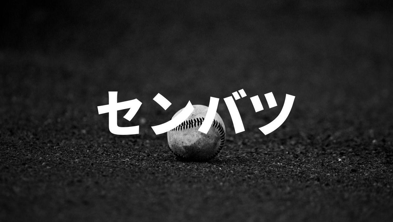 2020年 春の甲子園はいつ開催?予選はいつから?選抜高校野球(センバツ)を楽しもう!
