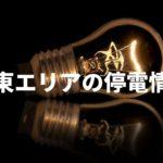 関東エリアの停電情報