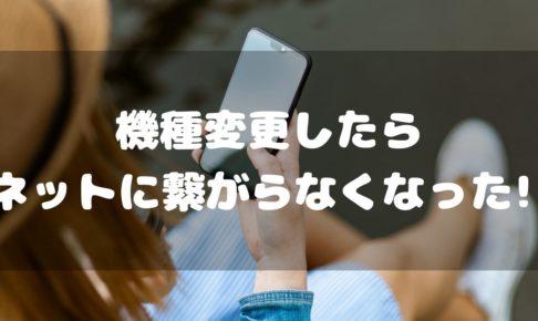 【対応方法あり】UQモバイルでSIMフリーiPhoneに機種変更したらネットに繋がらなくなった話