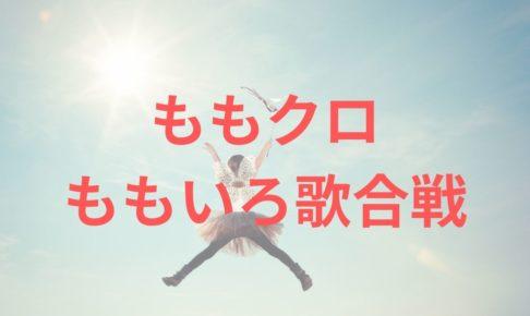 年越しはももクロの「ゆく桃くる桃 ももいろ歌合戦」をAbema TVで観よう!