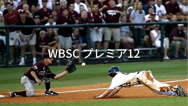 WBSCプレミア12ってなんだ?要は野球の世界大会なんですね!